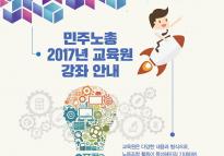 민주노총 2017 교육원 강좌 안내