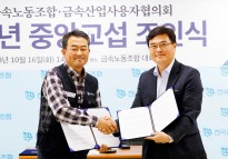 [영상뉴스] 2018년 중앙교섭 조인…