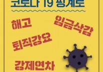 코로나19 최고 백신 '금속노조'