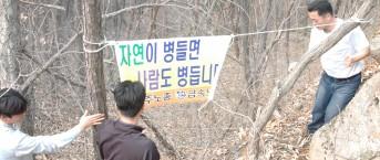 자연보호 환경 캠페인