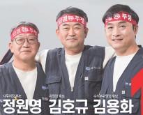 김호규 위원장, 금속산별 완성 후 최초 재…