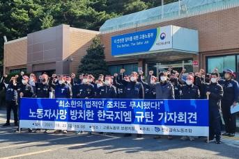 한국지엠, 노동자 산재 살인
