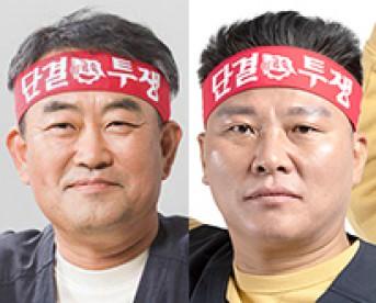 금속노조 11기 임원선거 두 개 후보조 …