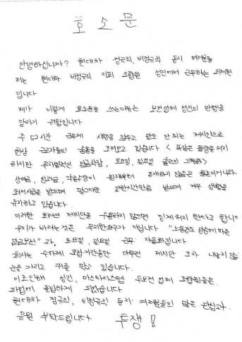 """""""현대차 보전 하청노동자 파업 응원해주세…"""