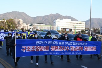 """금속 경남, """"폐업 예고 사업장 조합원 …"""