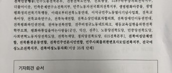 ASA노동혐오, 노조탄압에 대한 전북지역시…