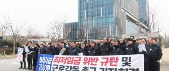 최저임금 위반 규탄 및 근로감독 촉구 기자…