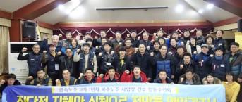 2016 복수노조 사업장 간부 합동 수련회